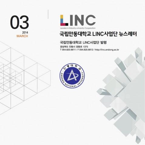 국립안동대학교 LINK사업단