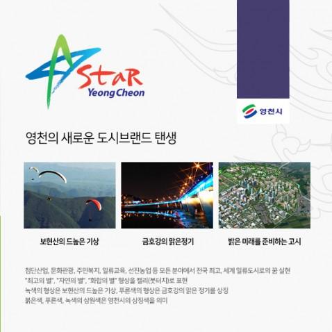 영천도시브랜드 STAR